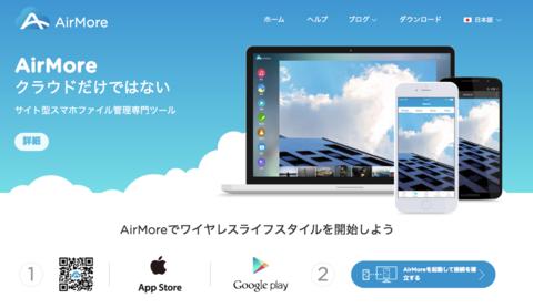 Airmore1